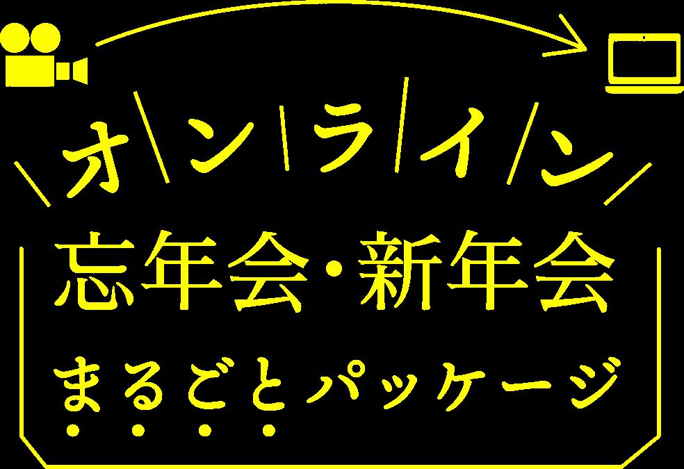 忘年会 オンライン